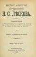 Полное собрание сочинений Н. С. Лескова. Т. 32 (1903).pdf
