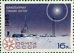 Почтовая марка СССР № 3271. 1965. Исследование Арктики и Антарктики.jpg