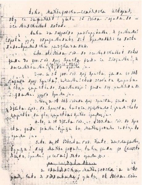 File:Предговор на историјата на Ѓ.Пулевски.pdf
