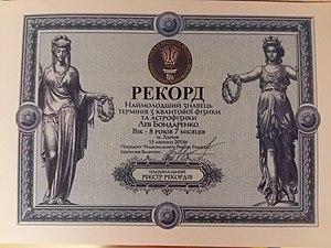 """Рекорд України """"Знавець термінів квантової фізики"""""""