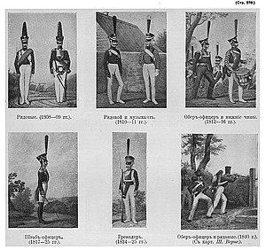 Izmaylovsky Regiment - Image: Рисунки к статье «Измайловский лейб гвардии полк». Таблица 2. ВЭС (СПб, 1911 1915)