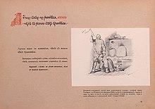 Русские пословицы и поговорки Википедия Русские пословицы и поговорки в рисунках Виктора Михайловича Васнецова Лучше вовсе не жениться чем с женою век браниться