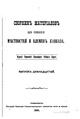 СМОМПК 1891 12.pdf