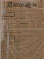 Сибирская жизнь. 1901. №096.pdf