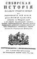 Сибирская история (Фишер, Голубцов, 1774).pdf