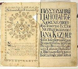 Титул реєстра Війська Запорозького 1649 року.jpg