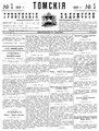 Томские губернские ведомости, 1901 № 05 (1901-02-01).pdf