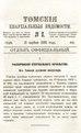 Томские епархиальные ведомости. 1892. №08.pdf