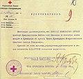 Удостоверение, выданное Н.Н. Кутлеру Всероссийским Комитетом помощи голодающим.jpg