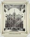Холм 1891. Іконостас Холмського собору Богородиці.jpg