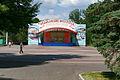 Центральный парк Белгорода 09.JPG