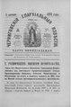 Черниговские епархиальные известия. 1893. №07.pdf