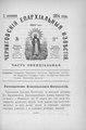 Черниговские епархиальные известия. 1894. №19.pdf