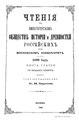 Чтения в Императорском Обществе Истории и Древностей Российских. 1890. Кн. 3.pdf