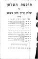 שולחן ערוך חושן משפט חלק ראשון.pdf