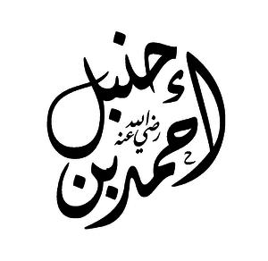Ahmad ibn Hanbal - Aḥmad bin Ḥanbal's name in Arabic script