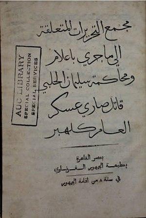 Suleiman al-Halabi - Arabic Title page of the record of al-Halabi's trial
