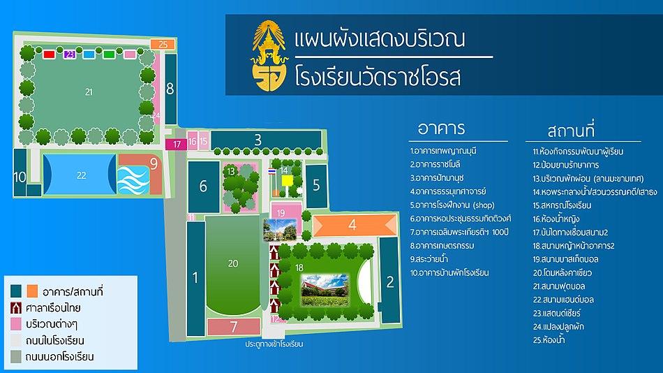 แผนผังโรงเรียนวัดราชโอรส3.jpg