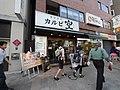 かるび空 - panoramio.jpg