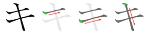 Ki (kana) - Stroke order in writing キ