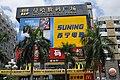 中国广东省深圳市福田区 China, Guangdong Province, Futian District - panoramio (14).jpg