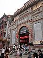 中国电影诞生地-大观楼影城 - panoramio.jpg