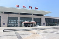 Xiantao West Railway Station 仙桃西站