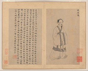 Qu Yuan - Qu Yuan as depicted in the Nine Songs, imprint of presumably the 14th century