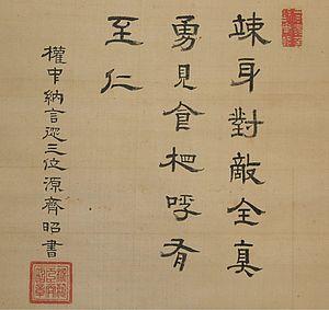 Tokugawa Nariaki - Writing by Tokugawa Nariaki