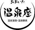 温泉座 ロゴ.jpg