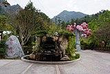谷関温泉公園