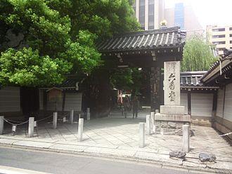 Rokkaku-dō - Main gate of the temple