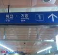 기흥표지판.png