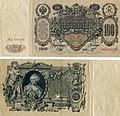 100 Rubel 1910 Katharina II.jpg
