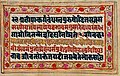 1800 CE manuscript copy, 2nd century BCE Bhagavad Gita, Schoyen Collection Norway.jpg