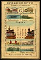 1856. Card from set of geographical cards of the Russian Empire 073.jpg