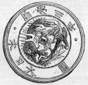 A silver one-yen coin of 1870
