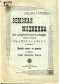 1912. Земская медицина в Шадринском уезде.pdf