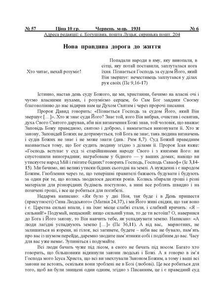 File:1931 6У.pdf