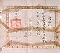 19481009 交通部民用航空局局長戴安國簡任狀.jpg