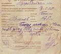 1951-ci ildə Bakı şəhəri Molotov rayonu Qobu qəsəbə Sovetinin verdiyi doğum şəhadətnaməsi.jpg