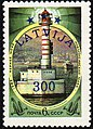 19930226 300rub Latvia Postage Stamp.jpg