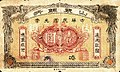 1 Dollar - Bank of Shantung (1912) 01.jpg