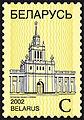 2002. Stamp of Belarus 0468.jpg