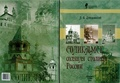 2010 Bankowskij Solikamsk-sol-stoliza ISBN 978-5-89469-063-6.pdf