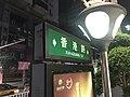 201908 Sign of Xianggang Road.jpg