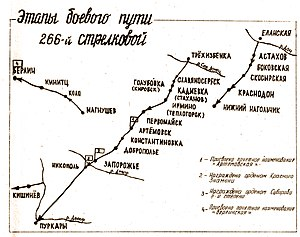 266th Rifle Division (Soviet Union) - A map showing the battles of the division's third formation (not to scale)