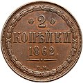 2 kopiejki 1862 BM rewers.jpg