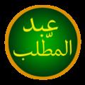 Abd al-Muttalib.png