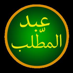 عبد المطلب بن هاشم ويكيبيديا